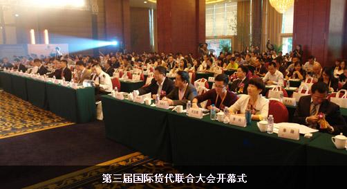 联合船代_WIFFA国际货代联合大会第三届年会